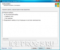 System software for Windows 3.2.5 [Rus] screenshot