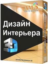 Дизайн Интерьера 3D 5.0 [Rus + Patch]