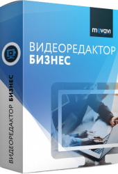 Movavi Video Editor Business 15.5.0 [Rus + Crack]