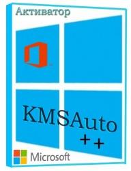 KMSAuto++ 1.5.5 [Rus]