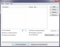 Alternate File Shredder 2.220 [Rus] screenshot