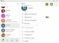 ICQ 10.0 build 12372 Final [Rus] screenshot