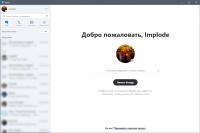 Skype 8.55.0.141 [Rus] screenshot
