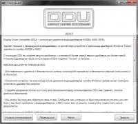 Display Driver Uninstaller 18.0.0.5 [Rus] screenshot