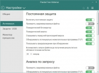 Panda Free Antivirus 17.0.1 [Rus] screenshot