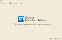 Icecream Slideshow Maker Pro 3.49 [Rus] screenshot