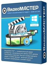 ВидеоМАСТЕР 12.0 [Rus]