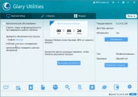 Glary Utilities Pro 5.145.0.171 [Rus + Keygen] screenshot