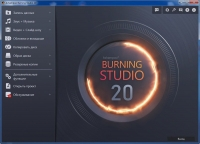 Ashampoo Burning Studio 20.0.4.1 [Rus + Patch] screenshot