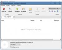 BurnAware Professional 12.2 [Rus + Patch] screenshot