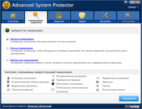 Advanced System Protector 2.3.1001.26010 [Rus + Crack] screenshot
