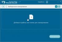 Trojan Killer 2.1.8 [Rus + Key] screenshot