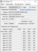 Core Temp 1.15 [Rus] screenshot