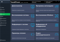 TweakPower 1.077 [Rus] screenshot