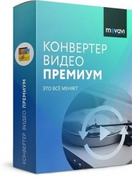 Movavi Video Converter 20.0.1 [Rus + Patch]