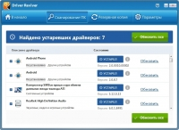 Driver Reviver 5.33.2.6 [Rus + Crack] screenshot