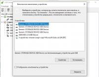 USB Safely Remove 6.2.1.1284 [Rus + Keygen] screenshot