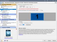 Actual Multiple Monitors 8.14.3 [Rus + Keygen] screenshot