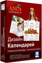 Дизайн Календарей 14.0 [Rus + Key]