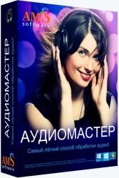 АудиоМАСТЕР 3.15 [Rus + Crack]