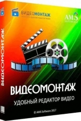 ВидеоМОНТАЖ 8.51 [Rus + Patch]