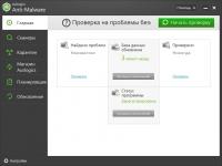 Auslogics Anti-Malware 1.21.0.0 [Rus + Patch] screenshot