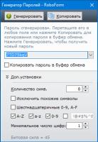 AI Roboform Enterprise 7.9.32.2 [Rus + Patch] screenshot