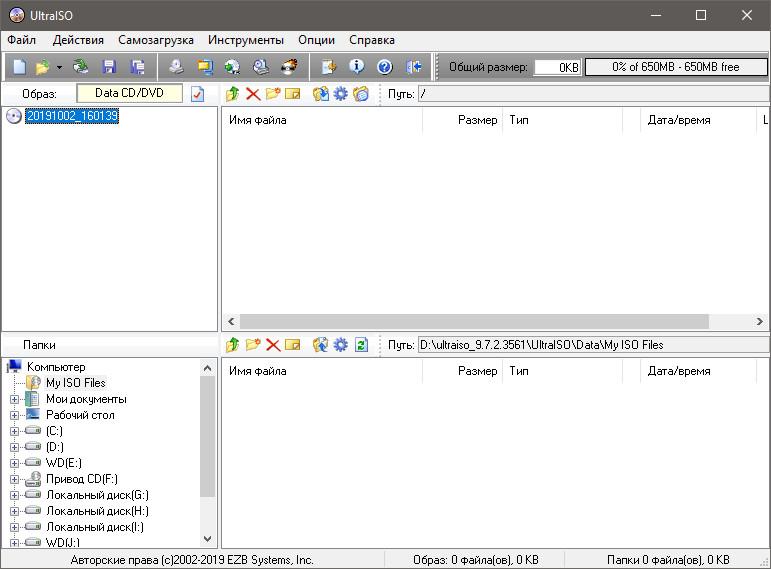 Скачать UltraISO Premium Edition 9.7.2.3561 [Rus + Key]