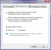 Lim Block Folder 1.4.6 [Rus] screenshot