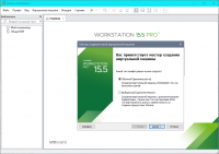 VMware Workstation Pro 15.5.6 [Rus + Key] screenshot
