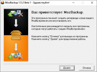 MozBackup 1.5.2 [Rus] screenshot