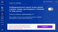 F-Secure Freedome VPN 2.34.6377 [Rus + Crack] screenshot
