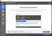 CCleaner Professional 5.69.7865 [Rus + Keygen] screenshot