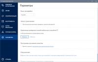 Acronis True Image 2020 Build 25700 [Rus + Patch] screenshot