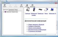 IVT BlueSoleil 10.0.498.0 [Rus + Crack] screenshot