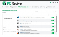 PC Reviver 3.10.0.22 [Rus + Patch] screenshot