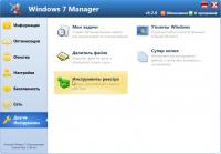 Windows 7 Manager 5.2.0 [Rus + Keygen] screenshot