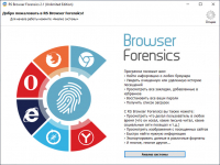RS Browser Forensics 2.1 [Rus + Keygen] screenshot