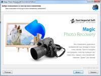 Magic Photo Recovery 5.8 [Rus + Keygen] screenshot