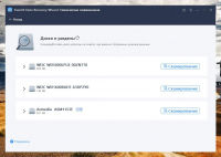 EaseUS Data Recovery Wizard 14.2 [Rus + Patch] screenshot